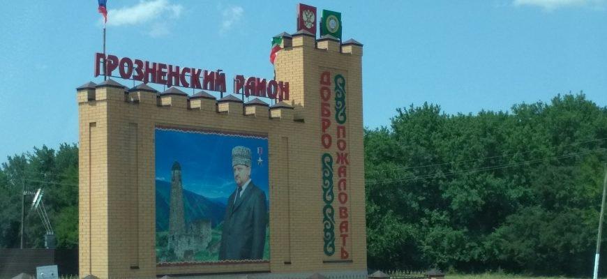 Грозненский район