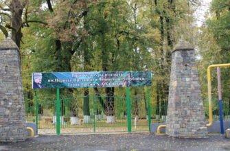 Парк кавказской липы